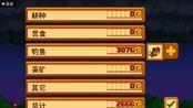 星露谷1.4新手教程p6 钓一天鱼怒赚3000元
