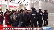 凯里黄平机场举行航空安保综合应急演练 贵州新闻联播 151210—在线播放—优酷网,视频高清在线观看