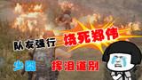 队友强行烧死郑伟,被少囧指责没人性,直播间的弹幕说出真相