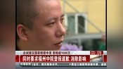念斌提交国家赔偿申请 索赔超1500万要求法院道歉