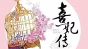熹妃传将开拍,女主角人选公布,网友:期待