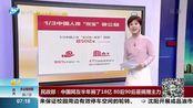 中国网友半年捐了18亿,你知道哪个省份做慈善做的最上瘾吗?