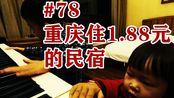2019年在重庆还有1.88元的民宿,还配阁楼、院子和钢琴