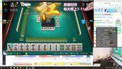 洋气黄直播录像2019-06-22 19时58分--21时17分 最强广东麻将,哈哈