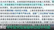 张文宏称按照当前全球的抗疫情况,疫情今夏结束基本已不可能