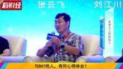 加拿大工程院院士刘江川:初创企业心得——三大人才计划