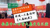 会展中心年货大集文艺汇演~评戏《人面桃花》三村杨柳