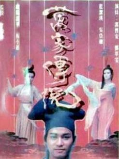 万家传说(海外剧)