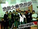 刘靖大学生活
