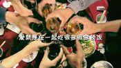 爱就是和你在一起吃很多很多顿饭#贴秋膘大作战##日常##美食#