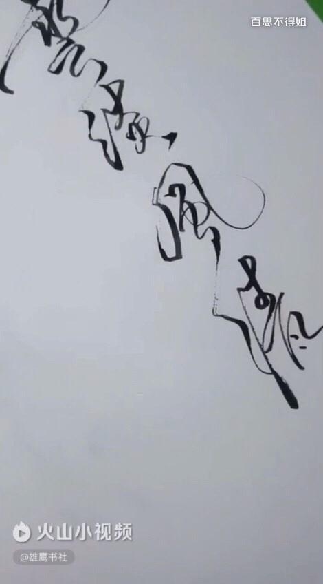 这字写的太漂亮了,简直就是一副苍穹有力的字画啊