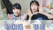 「两个小胖砸」杨国福 VS 张亮麻辣烫一边倒的测评~via.我怎么会这么胖!