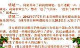 善于调控情绪刘_2013郑州初中政治 免费科科通点上传者名看有序全部