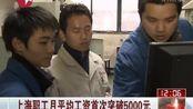 上海职工月平均工资首次突破5000元