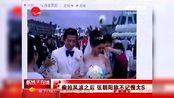 张朝阳回应大汪婚礼直播事件 称不记恨大S