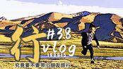 独库公路第五天巴音布鲁克,到底该不该带小朋友去新疆长途旅行?