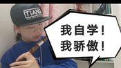 【笛子】邓紫琪〈桃花诺〉适合笛子初学者?