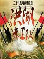 洪湖赤卫队(国产剧)