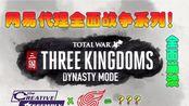 【游戏杂谈】《全战:崩盘》开幕雷击!网易代理全战系列!?