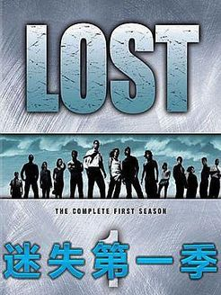 迷失第1季
