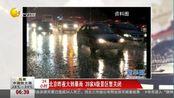 北京昨夜大到暴雨 39家A级景区暂关闭