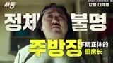 丁海寅、朴正民、马东锡主演韩影《启动》爆笑预告来袭