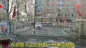 黑龙江疫情还很严峻,2月16日在哈尔滨没想到疫情就在我身边