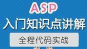 1.3 ASP入门准备- IIS(asp)的安装(本地)(网站开发asp入门到精通)