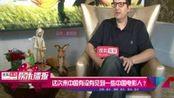 专访马克·奥斯本:多多配音我很满意