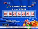 """北京市电脑体育彩票""""33选7""""第12209期开奖结果[天天体育]"""