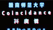 【赣南师范大学Coincidance抖肩舞】青春赣师版剪辑重制 卡最准的拍 抖最带感的肩