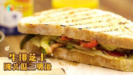 从挑选到制作, 教你做最好吃的牛排三明治!
