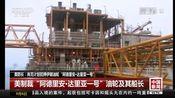 """[中国新闻]美防长:尚无计划扣押伊朗油轮""""阿德里安·达理亚一号"""""""