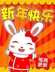 兔小贝儿歌之新年特辑