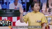 《奇葩说》傅首尔发文手撕董婧, 后台事件再升级, 网友: 真奇葩!