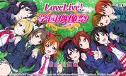 【XiaoM】解说love live游戏介绍