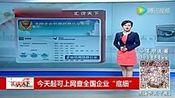 全国企业信用信息公示系统热门
