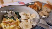【西式简餐】轻松简单就能享用早餐/下午茶:滑蛋培根、奶油蘑菇菠菜、烤面包、烤曲奇、烤香蕉