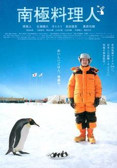 南极料理人