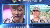 《中国情歌汇》王呈章和边防战士现场连线