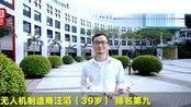 世界白手致富年轻富豪榜前十名 中国占四名 近日