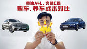 新三系还没上市,奥迪A4L、奔驰C级购车养车成本差多少