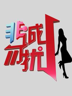 缘来非诚勿扰[2018](综艺)