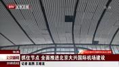 抓住节点  全面推进北京大兴国际机场建设