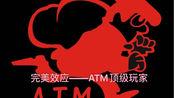 【ATM顶级玩家】完美效应(PERFECT)孟子&李尔新&Ansrj ——杭州站2019.8.24