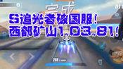 QQ飞车手游:S追光者破国服!西部矿山1.03.81!