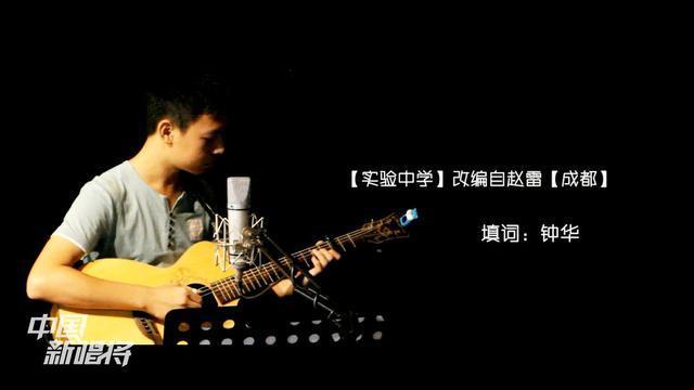 三亚实验中学版的《成都》出炉啦!学生的吉他弹唱把我们带回到那个美好又难忘的校园时代!
