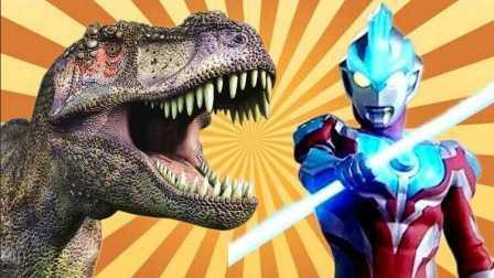 迪迦奥特曼大战霸王龙 奥特曼格斗进化恐龙世界