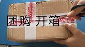 [发簪材料 ] 团购 开箱