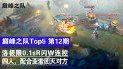巅峰之队Top5:洛极限0.1sR闪W连控4人配合亚索团灭敌